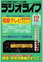 ラジオライフ 1992年12月号...