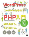 WordPressユーザーのためのPHP入門 はじめから、ていねいに。[第3版]【電子書籍】[ 水野 史土 ]