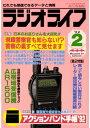 ラジオライフ 1992年2月号【...
