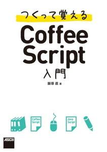 CoffeeScript: クラスの基本