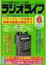 ラジオライフ 1992年6月号【...