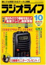 ラジオライフ 1995年10月号...