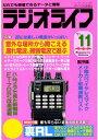 ラジオライフ 1991年11月号...