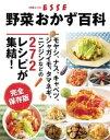 野菜おかず百科 完全保存版【電子...