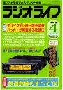 ラジオライフ 1994年4月号【...