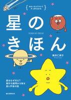 星のきほん 星はなぜ光る? 素朴なギモンから知る星と宇宙の話