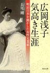 広岡浅子 気高き生涯明治日本を動かした女性実業家【電子書籍】[ 長尾剛 ]