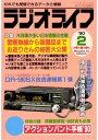 ラジオライフ 1990年2月号【...
