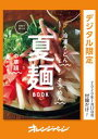 本気で使える 夏麺BOOK【電子...