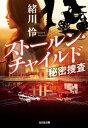 ストールン・チャイルド〜秘密捜査〜【電子書籍】[ 緒川怜 ]...