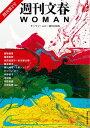 週刊文春WOMAN vol.2 ...