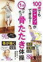 1分ポコポコ骨たたき体操 100歳でもジャンプができる!【電子書籍】[ 森千恕 ] - 楽天Kobo電子書籍ストア