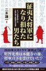 征夷大将軍になり損ねた男たち トップの座を逃した人物に学ぶ教訓の日本史【電子書籍】