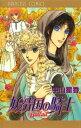妖精国の騎士Ballad【電子書籍】[ 中山星香 ]