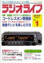 ラジオライフ 1996年1月号【...