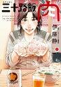 三十路飯 肉(2)【電子書籍】[ 伊藤静 ]
