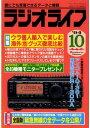 ラジオライフ 1994年10月号...