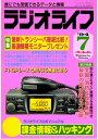 ラジオライフ 1994年7月号【...