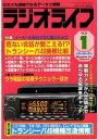 ラジオライフ 1992年1月号【...