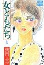 女ともだち 1【電子書籍】[ 柴門ふみ ] - 楽天Kobo電子書籍ストア