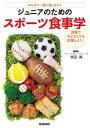 ジュニアのためのスポーツ食事学【電子書籍】[ 柴田麗 ]