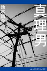 真理男【電子書籍】[ 鈴木剛介 ]