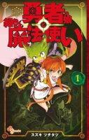 勇者の娘と緑色の魔法使い(1)【期間限定 無料お試し版】