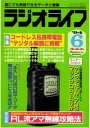 ラジオライフ 1994年6月号【...