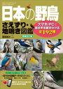 日本の野鳥 さえずり・地鳴き図鑑 増補改訂版 スマホ・PCで