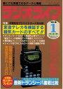ラジオライフ 1994年1月号【...