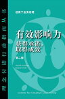 Influence: Gaining Commitment, Getting Results 2E (Chinese)【電子書籍】[ Scharlatt ]