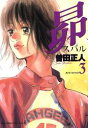 昴(3)【電子書籍】[ 曽田正人 ] - 楽天Kobo電子書籍ストア