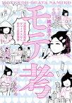 モテ考 30歳独身漫画家がマイナスから始める恋愛修業【電子書籍】[ 緒方 波子 ]