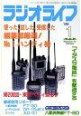 ラジオライフ 1999年1月号【...
