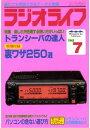 ラジオライフ 1996年7月号【...