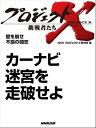 楽天Kobo電子書籍ストアで買える「「カーナビ 迷宮を走破せよ」 壁を崩せ 不屈の闘志【電子書籍】」の画像です。価格は110円になります。
