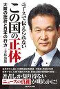 ニュースで伝えられない この国の正体 大阪の挫折と日本の行方【電子書籍】[ 辛坊 治郎 ]