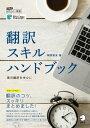[音声DL付]翻訳スキルハンドブック英日翻訳を中心に【電子書籍】[ 駒...