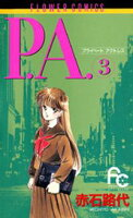 P.A.(3)【期間限定 無料お試し版】