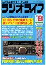 ラジオライフ 1991年8月号【...