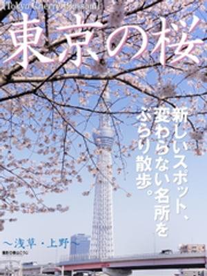 Tokyo Cherry Blossom 東京の桜 〜浅草・上野〜