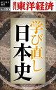 楽天Kobo電子書籍ストアで買える「学び直し日本史週刊東洋経済eビジネス新書No.183【電子書籍】」の画像です。価格は216円になります。