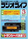 ラジオライフ 1994年3月号【...