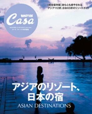 Casa BRUTUS特別編集 アジアのリゾート、日本の宿【電子書籍】[ マガジンハウス ]