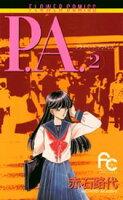 P.A.(2)【期間限定 無料お試し版】