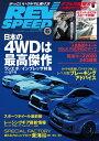 REV SPEED 2014年6...