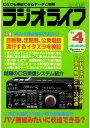 ラジオライフ 1991年4月号【...