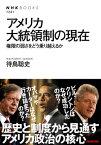 アメリカ大統領制の現在 権限の弱さをどう乗り越えるか【電子書籍】[ 待鳥聡史 ]