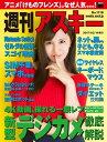 週刊アスキー No.1118 (...