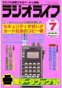 ラジオライフ 1992年7月号【...